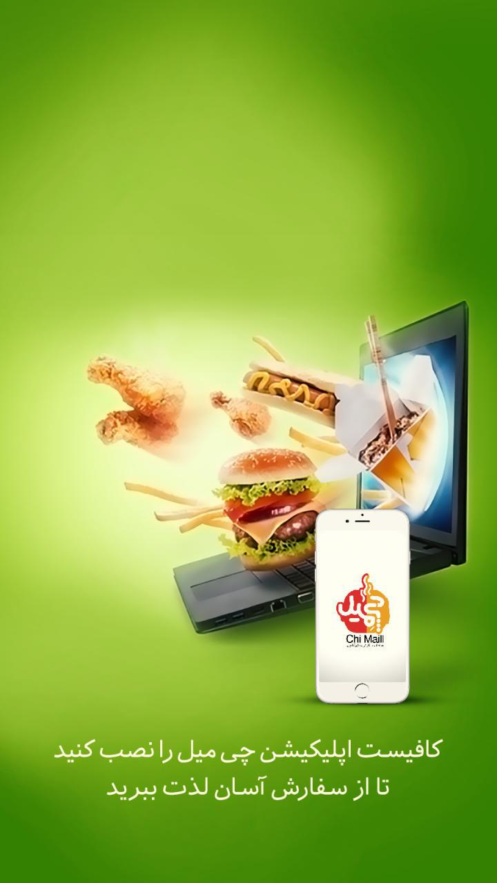 مزایای سامانه سفارش غذای آنلاین چی مِیل